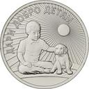 25 рублей «Дари добро детям»