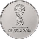 25 рублей «ЧМ по футболу в РФ 2018 года»