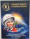 60-летие первого полета человека в космос