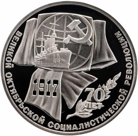 1 рубль 1987 «70 лет Революции» PROOF