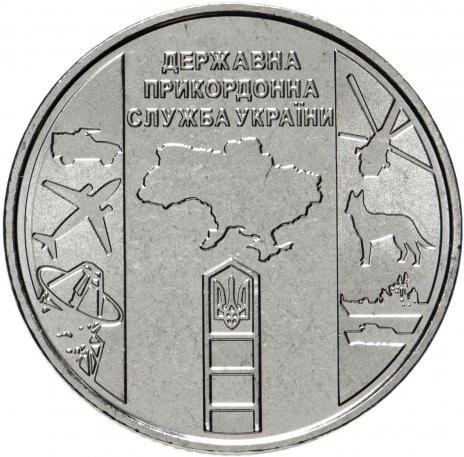 10 гривен 2020 Пограничная служба Украины