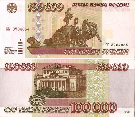 Банкнота 100000 рублей 1995 (VF+ - XF)