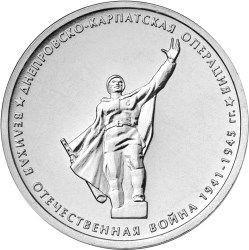 5 рублей 2014 Днепровско-Карпатская операция