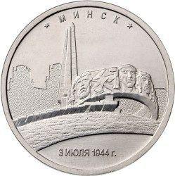 5 рублей 2016 «Минск»