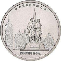 5 рублей 2016 «Вильнюс»