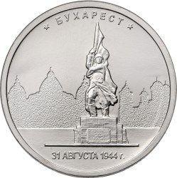 5 рублей 2016 «Бухарест»