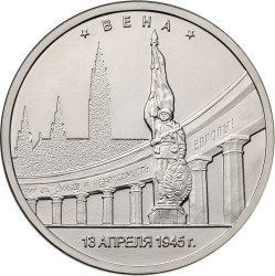 5 рублей 2016 Вена