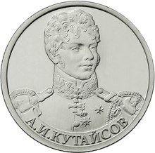 Монета 2 рубля А.И. Кутайсов - 2012 года
