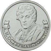 2 рубля 2012 «А.И. Остерман-Толстой»