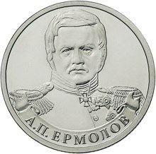 Монета 2 рубля А.П. Ермолов - 2012 года