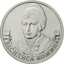 Монета 2 рубля Василиса Кожина - 2012 года