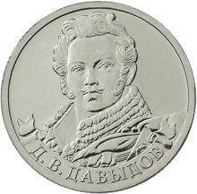 Монета 2 рубля Д.В. Давыдов - 2012 года