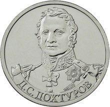 2 рубля 2012 «Д.С. Дохтуров»