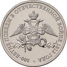 Монета 2 рубля Эмблема празднования Победы в войне 1812 - 2012 года