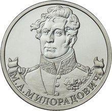 Монета 2 рубля М.А. Милорадович - 2012 года