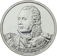 2 рубля 2012 «М.И. Кутузов»