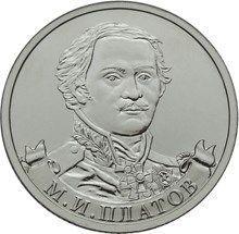 Монета 2 рубля М.И. Платов - 2012 года