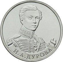Монета 2 рубля Н.А. Дурова - 2012 года