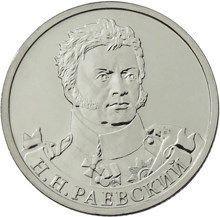 Монета 2 рубля Н.Н. Раевский - 2012 года