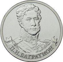 Монета 2 рубля П.И. Багратион - 2012 года