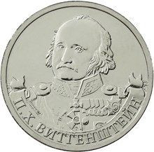 Монета 2 рубля П.Х. Витгенштейн - 2012 года