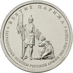 Монета 5 рублей Взятие Парижа - 2012 года