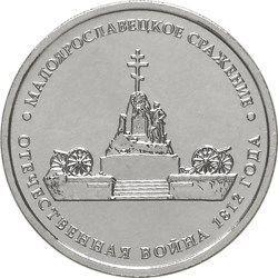 Монета 5 рублей Малоярославецкое сражение - 2012 года