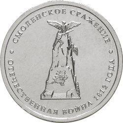 Монета 5 рублей Смоленское сражение - 2012 года