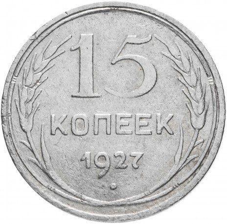 Монета 15 копеек 1927 года СССР