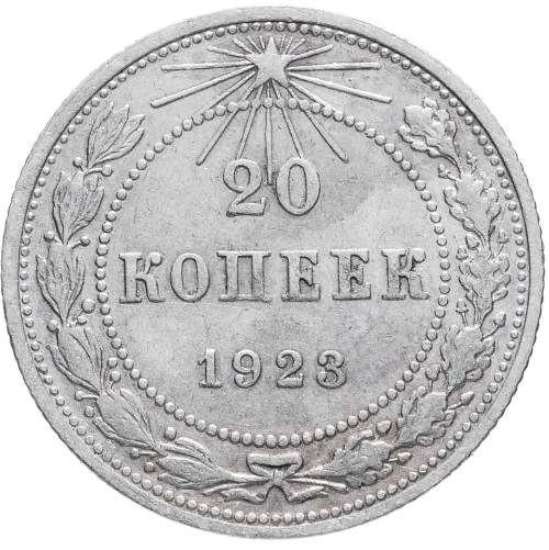 Монета 20 копеек 1923 года СССР (РСФСР)