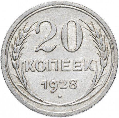 Монета 20 копеек 1928 года СССР