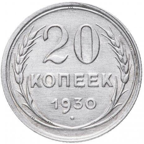 Монета 20 копеек 1930 года СССР