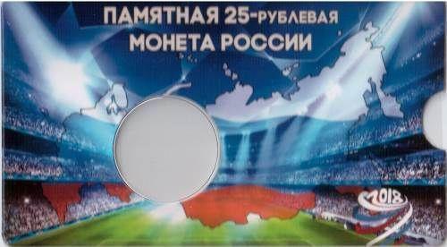 Блистер для монеты 25 рублей ЧМ по футболу 2018 года
