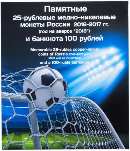 Капсульный альбом на 6 монет 25 рублей и банкноту ЧМ по футболу 2018 года (Мяч в сетке)