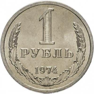 1 рубль 1974 года годовик