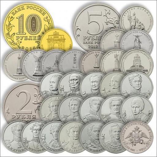 Набор 28 монет 2012 «Бородино»