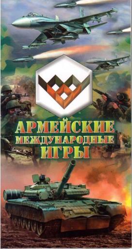 Альбом для монеты 25 рублей Армейские международные игры