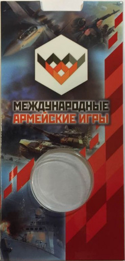 Блистер для монеты 25 рублей Армейские международные игры