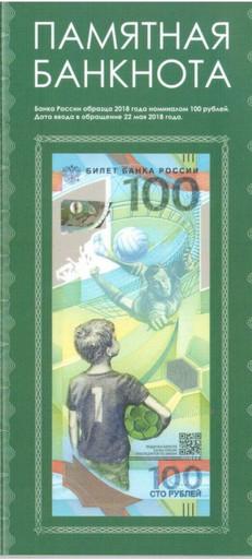 Открытка под банкноту 100 рублей Чемпионат мира по футболу 2018 года - мягкая