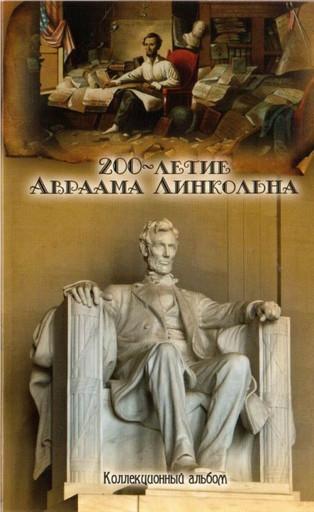 Капсульный альбом на 5 монет 1 цент «200-летие Авраама Линкольна»