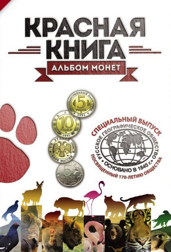 """Капсульный альбом для монет из серии """"Красная книга"""" на 16 монет"""