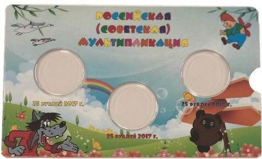 Открытка на 3 монеты из серии Российская (советская) мультипликация