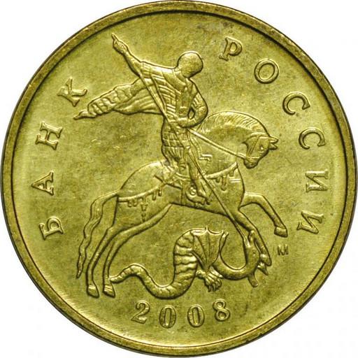 Монета 50 копеек - 2008 года М (лимонка)