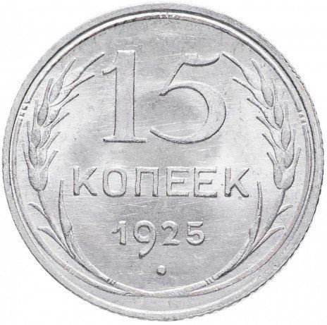 Монета 15 копеек 1925 года СССР