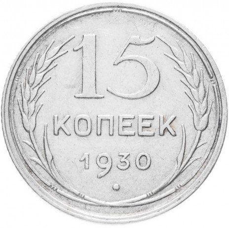 Монета 15 копеек 1930 года СССР