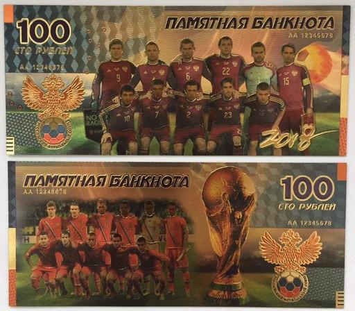 Сувенирная банкнота 100 рублей ЧМ по футболу 2018 Сборная