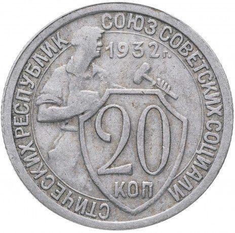 Монета 20 копеек 1932 года СССР