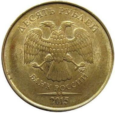 10 рублей 2015 года