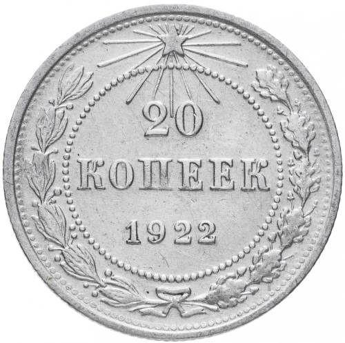 Монета 20 копеек 1922 года СССР (РСФСР)