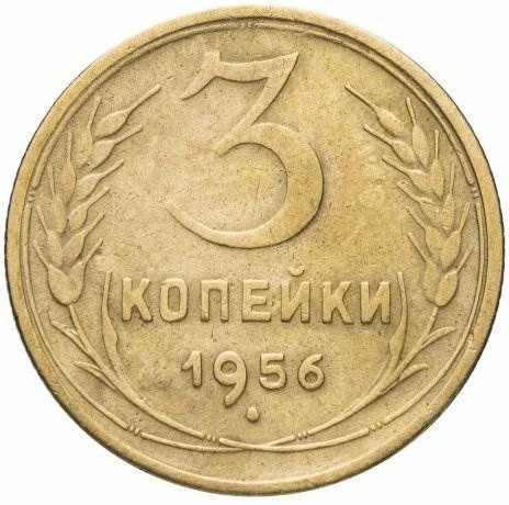 Монета 3 копейки 1956 года СССР